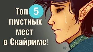 Секреты Skyrim #28. Топ 5 грустных мест в Скайриме!