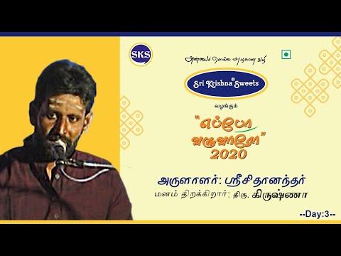 Chennai Sri Krishna Sweets   Sree Ramakrishna Vijayam   T.S.Prema l Perambur Annadana Samajam from YouTube · Duration:  1 hour 7 minutes 46 seconds