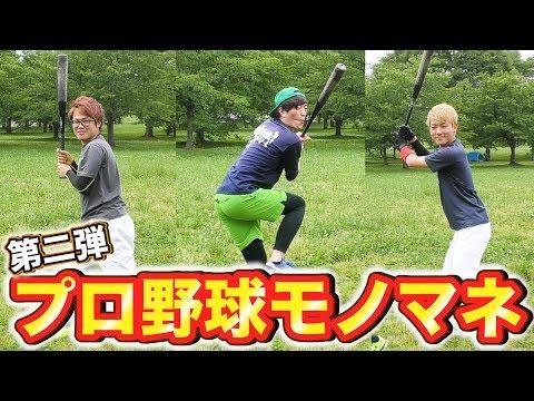 【激似】元高校球児のプロ野球選手モノマネが似すぎている件www