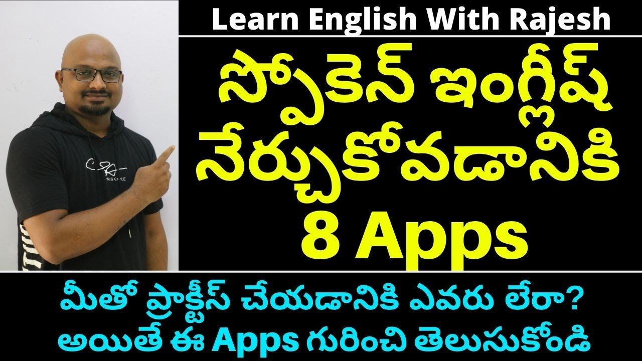 ఇంగ్లీష్ నేర్చుకోవడానికి 8 Best Google Apps || Best Apps to Learn Or Practice Spoken English