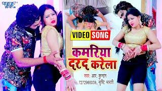 भोजपुरी का सबसे चटकदार #Video | कमरिया दरद करेला | #R Kundan, Shrishthi Bharti | Bhojpuri Song 2021