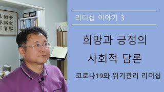 리더십 이야기 3 : 코로나19와 위기관리 리더십 [희…