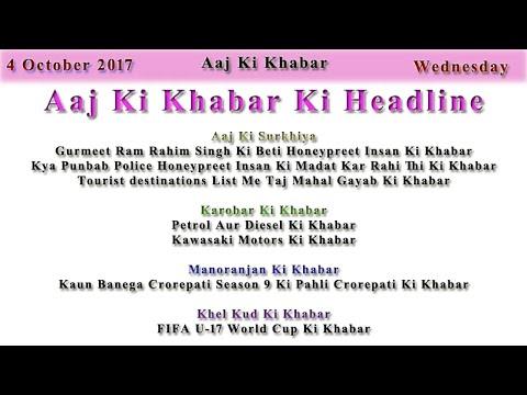 Aaj Ki Khabar 04 October 2017 Latest News in Hindi