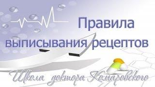 Доктор Комаровский, О новых правилах выписывания рецептов
