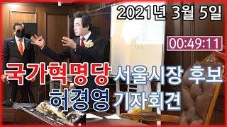 """국가혁명당 서울시장 후보 허경영 기자회견 """"나…"""