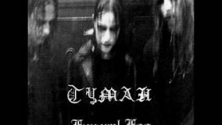 Funeral Fog (Mayhem Cover) - Tuman (Туман)
