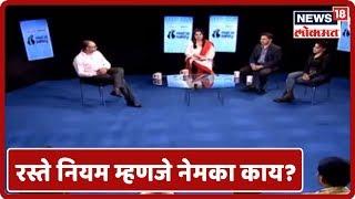 Road To Safety : रस्ते नियम म्हणजे नेमका काय? | Special Show | Marathi