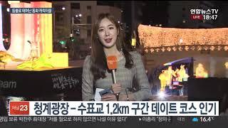 등불로 태어난 동화 캐릭터들…서울 빛초롱축제