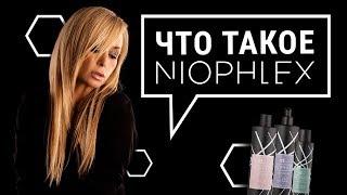 Еще больше информации о системе Niophlex(3 продукта, определяющие здоровье волос. Революционные наработки Niophlex защитят и укрепят ваши волосы во..., 2016-09-19T08:00:27.000Z)