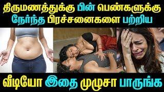 திருமணத்துக்கு பின் பெண்களுக்கு நேர்ந்த பிரச்சனைகள் பற்றிய வீடியோ இது முழுசா பாருங்க | Tamil News