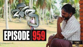 Sidu | Episode 959 09th April 2020 Thumbnail