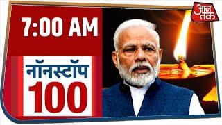 देश-दुनिया की अभी तक की 100 बड़ी खबरें । Nonstop 100 I Apr 5, 2020