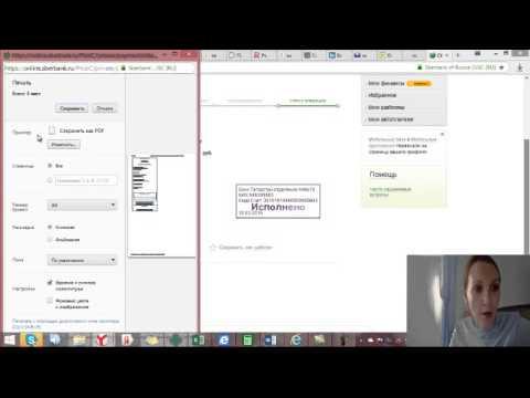 Как распечатать квитанцию по налогам с сайта госуслуг