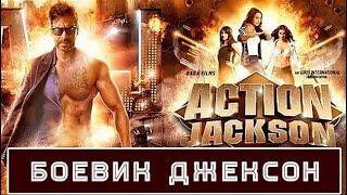 Мощный индийский фильм-боевик Джексон