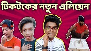 Updated Alien In Tiktok | Bangla Funny Video 2020| The Dirty Guy