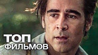 10 ФИЛЬМОВ С УЧАСТИЕМ КОЛИНА ФАРРЕЛЛА!