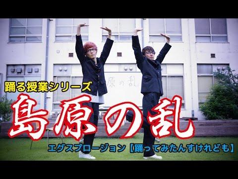 「島原の乱」 踊る授業シリーズ 【踊ってみたんすけれども】 エグスプロージョン