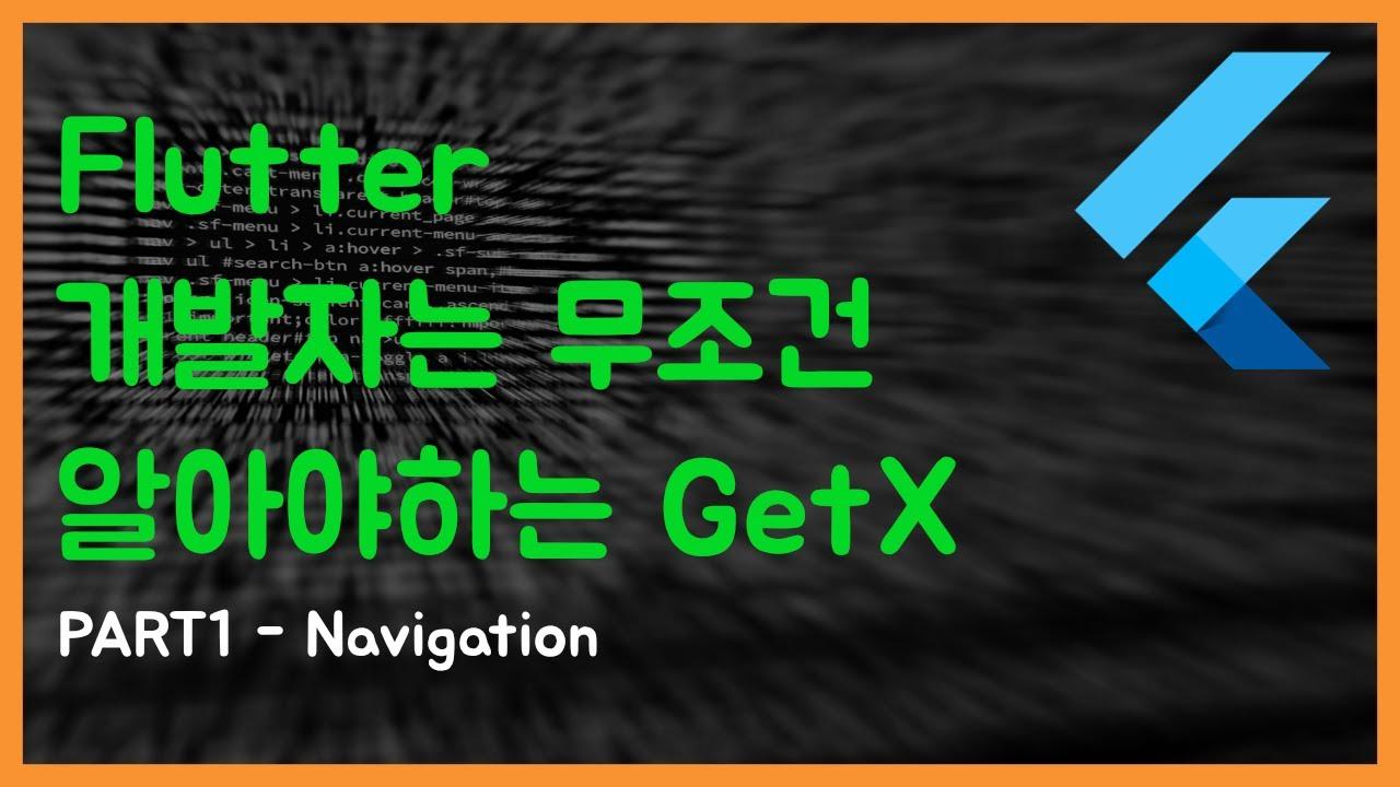 [앱개발] [Flutter] Flutter 개발자는 무조건 알아야 하는 GetX [#1-Navigation]