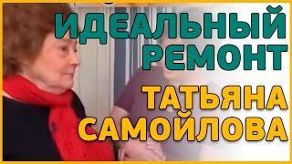 Идеальный ремонт на кухне Татьяны Самойловой