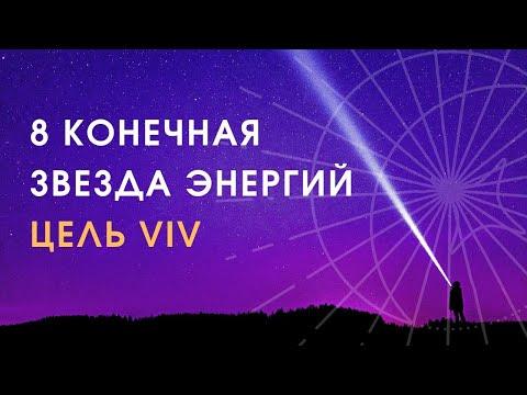 Точка сборки, 8-конечная звезда, цель проекта Vita In Veritas.