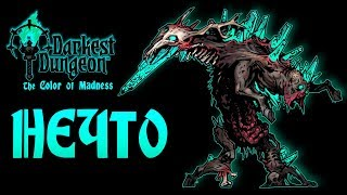 Darkest Dungeon: The Color Of Madness - Прохождение игры #64 | НЕЧТО