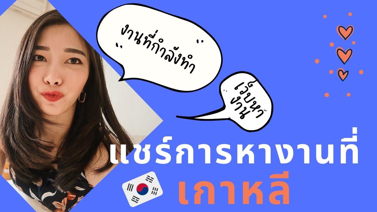 แชร์วิธีหางานในเกาหลี 🇰🇷 + งานที่กำลังทำ + ทริคหางาน   #ara.arayaa
