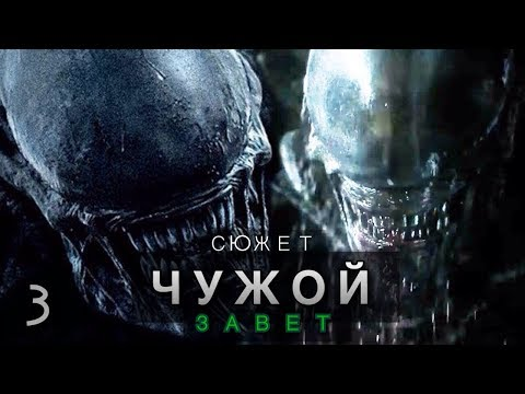 Смотреть Чужой: Завет / Alien: Covenant (2017) Онлайн в HD