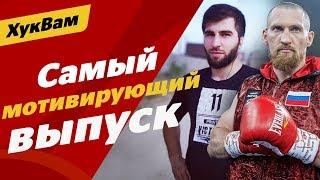 Боец из Чечни без слуха, но с огромным сердцем / Боксер идет драться в ММА   ХукВам