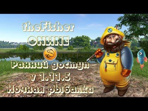 TheFisher Online - Ранний доступ V 1.11.5(6) / STARIY - Фарм,прокачка,общение