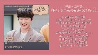 Download lagu [True Beauty] OST Part 1~6 lyrics 가사포함 All ALBUM 광고없음