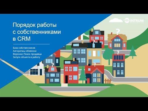 """Работа в CRM с базой собственников недвижимости. Воронка продаж """"Поиск продавца"""""""
