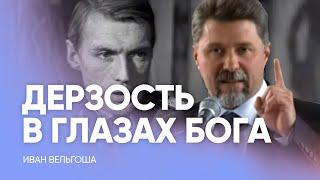 Заокская церковь: проповедь Ивана Вельгоши