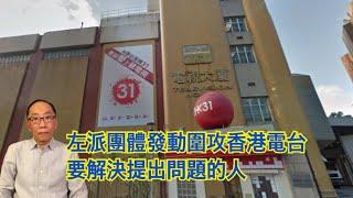20190821 左派團體發動圍攻香港電台 要解決提出問題的人