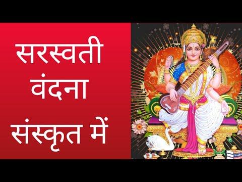 ।।संस्कृत-सरस्वती-वंदना।।saraswati-vandana।।या-कुन्देन्दुतुषारहारधवला।।tanu-vashisht।।