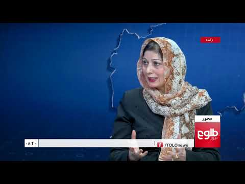 MEHWAR: Rule Of Law In Afghanistan Reviewed