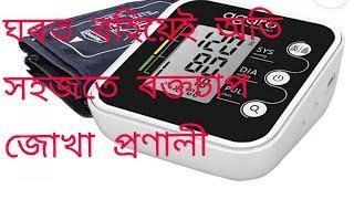 How to use digital blood pressure monitor at home ঘৰত বহিয়ে আপুনিও অতি সহজতে ৰক্তচাপ জুখিব পাৰিব