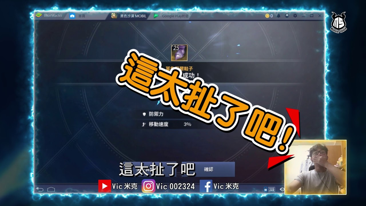 BlueStacks 4模擬器 黑色沙漠神運降臨!! - YouTube