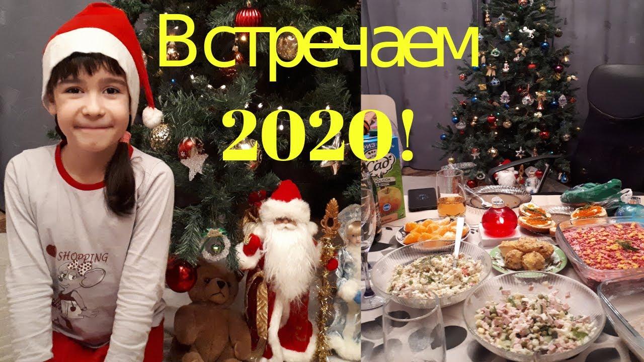 Наш НОВЫЙ ГОД 2020!