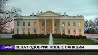 Новые санкции против России / Новости