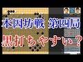 【囲碁 本因坊戦第4局 1日目】 井山裕太 本因坊 vs 河野臨 九段