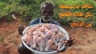 أنظر كيف يطبخ هادا الهندي كل هاده القطع من الدجاج !!?