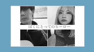 みきなつの曲で僕が一番好きな曲でコラボさせてもらいました!! この四月も大阪でみきなつのツアーに参加する予定だったんだけどなくなってし...