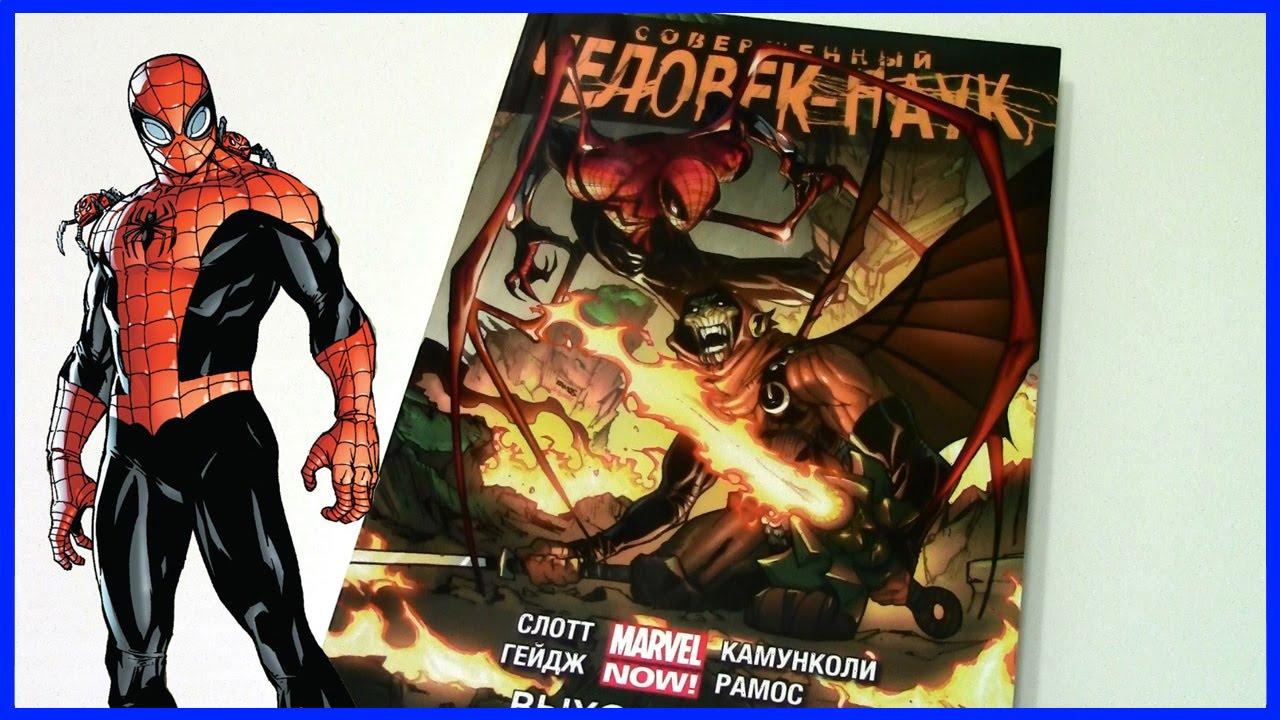 Купить книги про супергероев для детей, подростков и взрослых в книжном. Купить книги spider-man. Купить книги бэтмен. Detective comics.