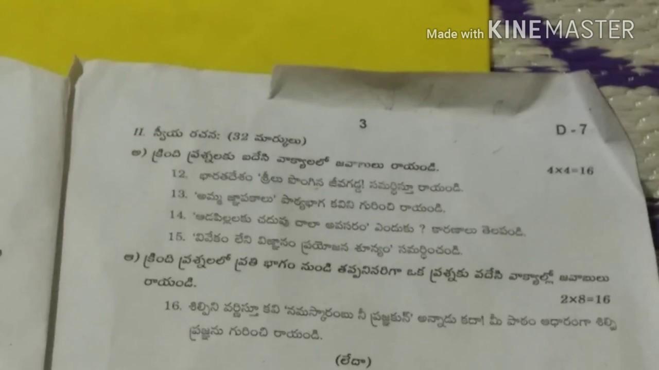 7th class Telugu question paper 2018