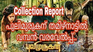 Pulimurugan tamil collection report ||
