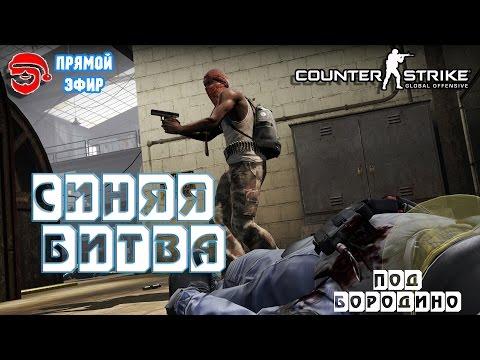 Синяя битва| под Бородино [Counter-Strike: Global Offensive](запись стрима)