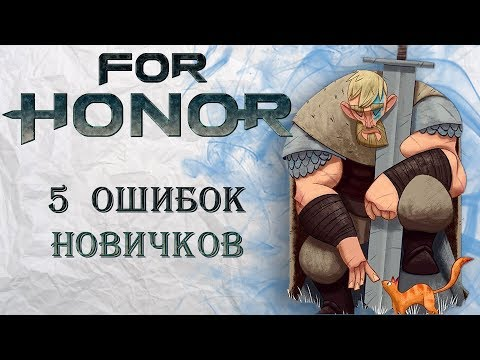 For Honor -