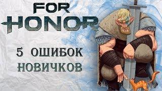 For Honor - 5 ошибок новичков