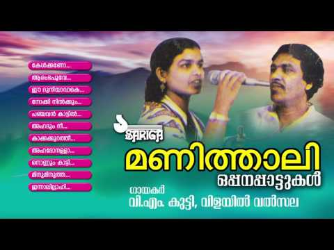 Manithali Audio Jukebox | Manithali | VM Kutty | Vilayil Valsala