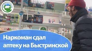 Наркоман сдал аптеку на Быстринской / Народный Патруль / Сургут